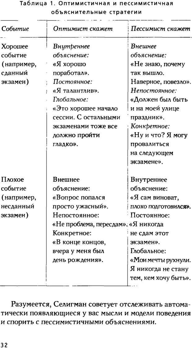 PDF. Ключи к благополучию. Что может позитивная психология. Бонивелл И. Страница 29. Читать онлайн