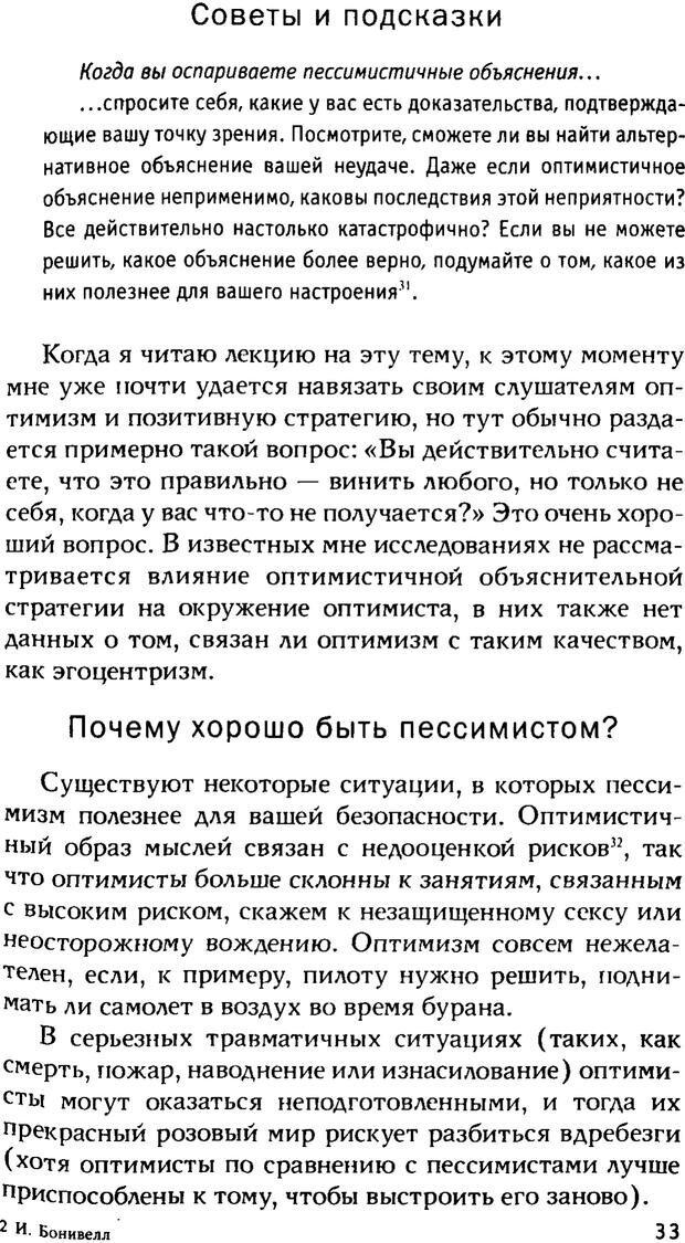 PDF. Ключи к благополучию. Что может позитивная психология. Бонивелл И. Страница 30. Читать онлайн