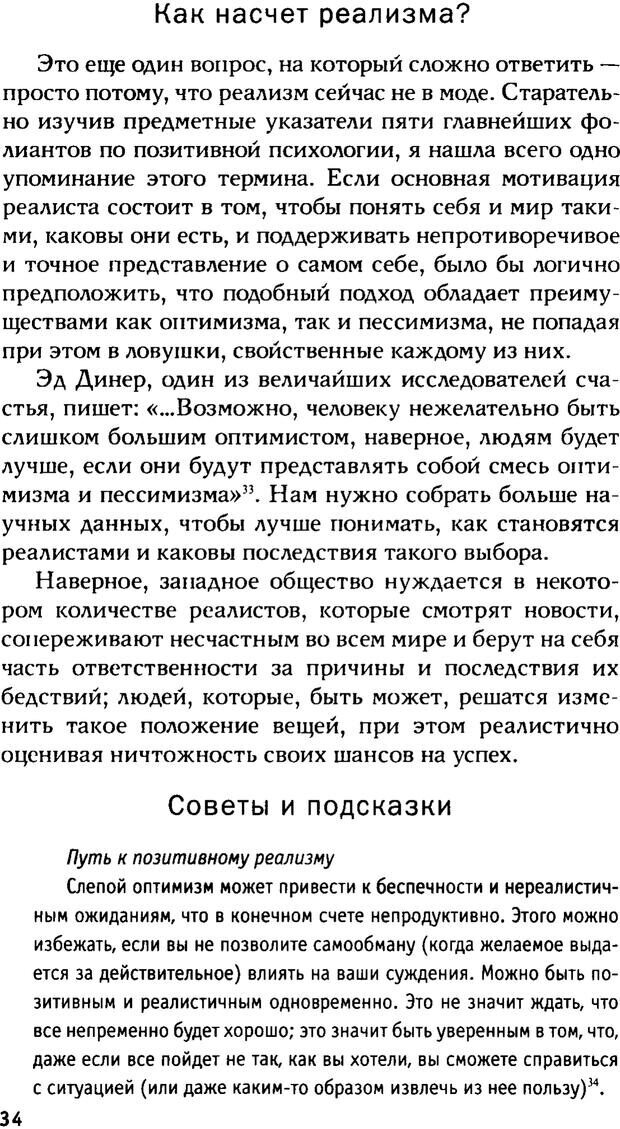 PDF. Ключи к благополучию. Что может позитивная психология. Бонивелл И. Страница 31. Читать онлайн