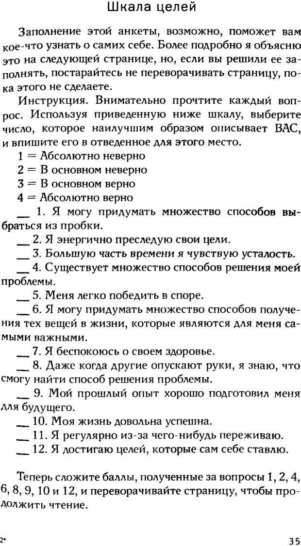 PDF. Ключи к благополучию. Что может позитивная психология. Бонивелл И. Страница 32. Читать онлайн