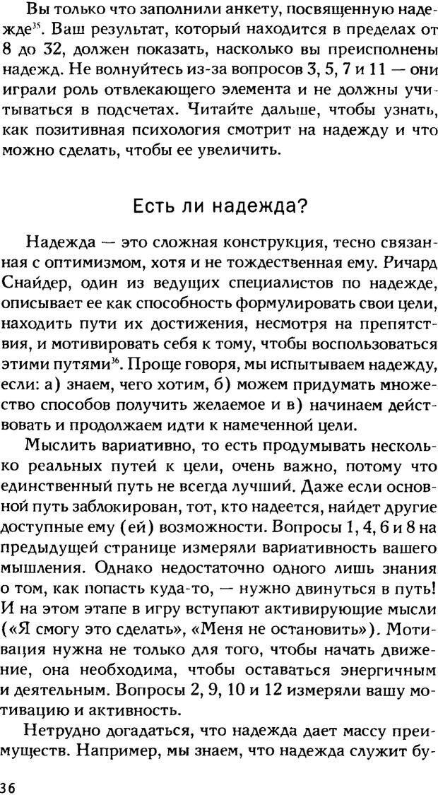 PDF. Ключи к благополучию. Что может позитивная психология. Бонивелл И. Страница 33. Читать онлайн