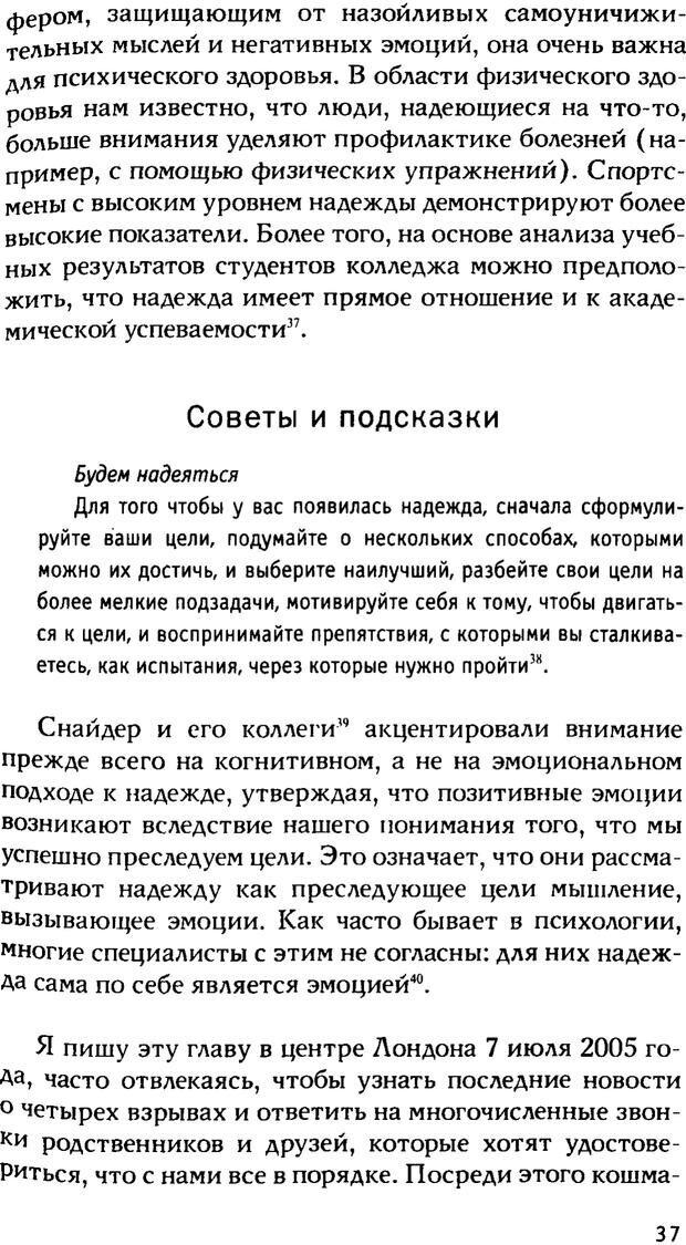 PDF. Ключи к благополучию. Что может позитивная психология. Бонивелл И. Страница 34. Читать онлайн