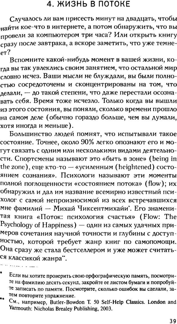 PDF. Ключи к благополучию. Что может позитивная психология. Бонивелл И. Страница 36. Читать онлайн