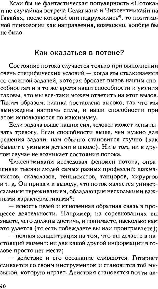 PDF. Ключи к благополучию. Что может позитивная психология. Бонивелл И. Страница 37. Читать онлайн