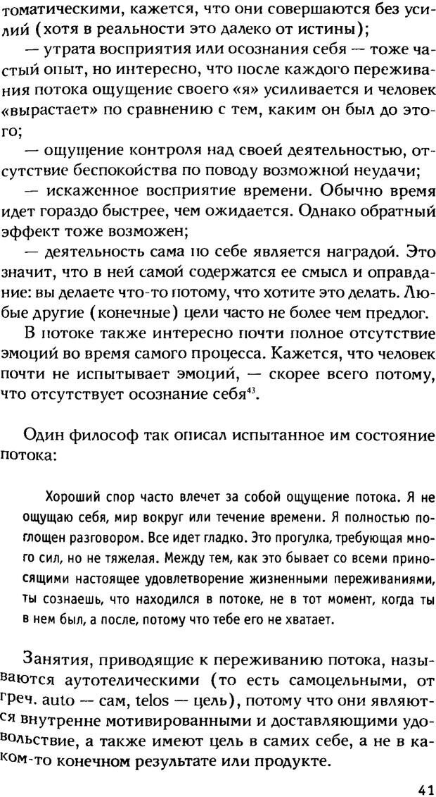 PDF. Ключи к благополучию. Что может позитивная психология. Бонивелл И. Страница 38. Читать онлайн