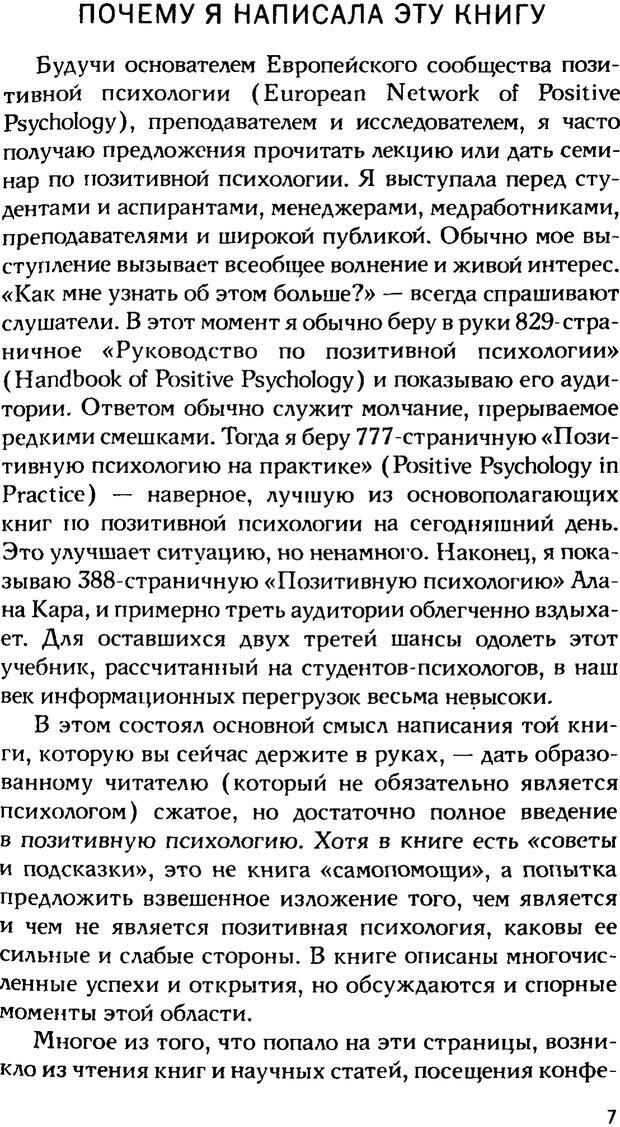 PDF. Ключи к благополучию. Что может позитивная психология. Бонивелл И. Страница 4. Читать онлайн