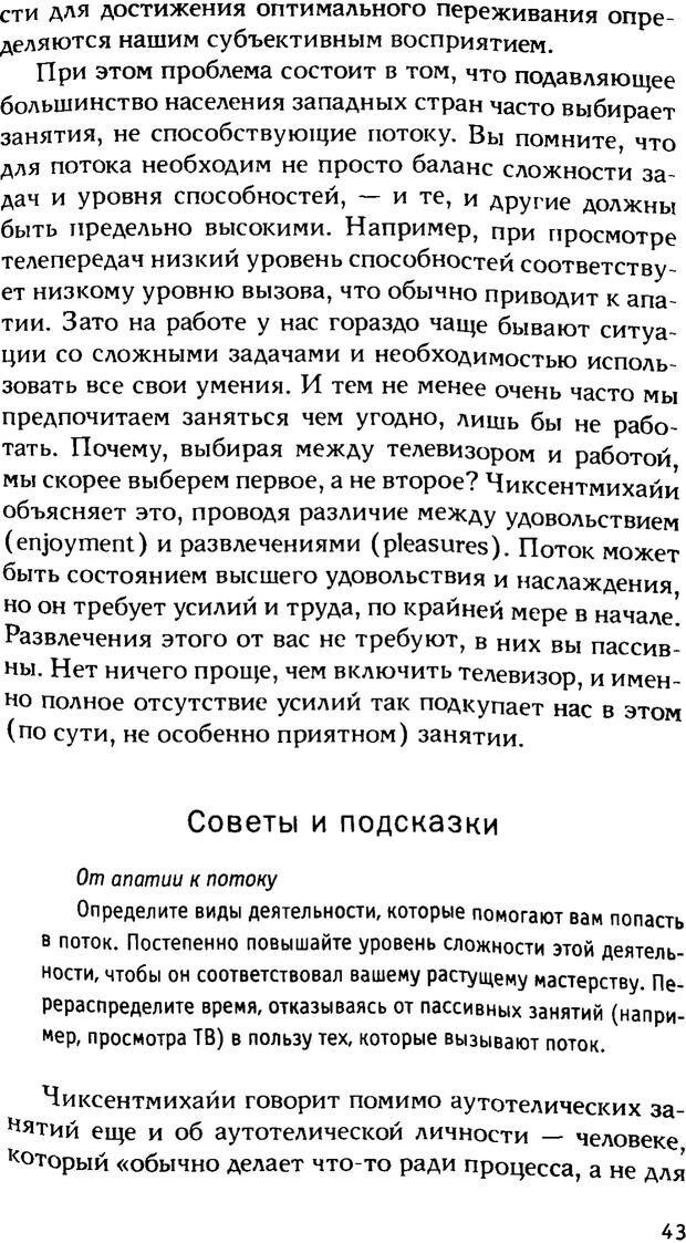 PDF. Ключи к благополучию. Что может позитивная психология. Бонивелл И. Страница 40. Читать онлайн