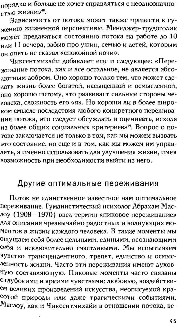 PDF. Ключи к благополучию. Что может позитивная психология. Бонивелл И. Страница 42. Читать онлайн