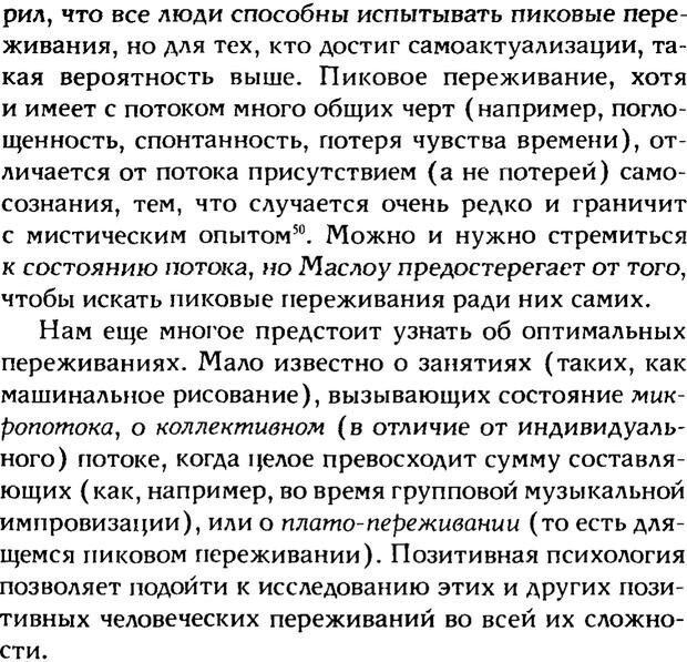 PDF. Ключи к благополучию. Что может позитивная психология. Бонивелл И. Страница 43. Читать онлайн