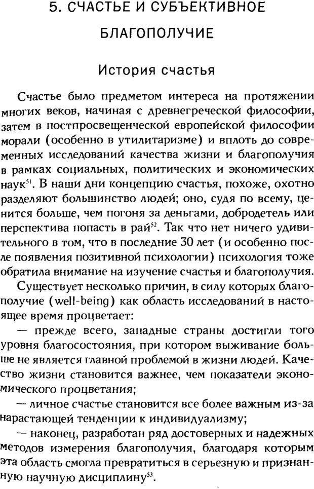 PDF. Ключи к благополучию. Что может позитивная психология. Бонивелл И. Страница 44. Читать онлайн