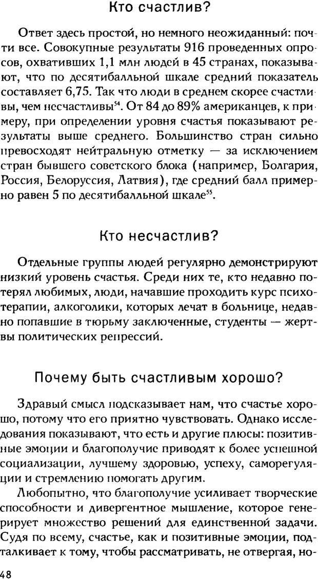 PDF. Ключи к благополучию. Что может позитивная психология. Бонивелл И. Страница 45. Читать онлайн