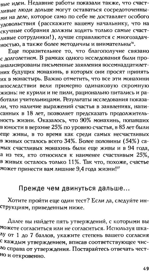 PDF. Ключи к благополучию. Что может позитивная психология. Бонивелл И. Страница 46. Читать онлайн