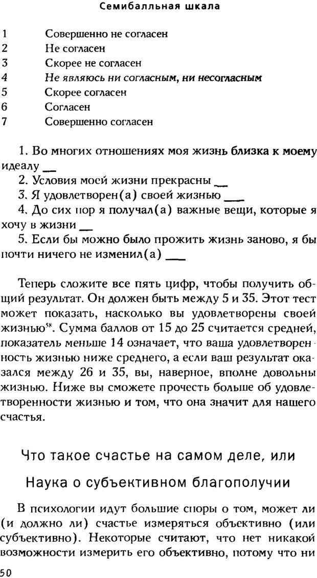 PDF. Ключи к благополучию. Что может позитивная психология. Бонивелл И. Страница 47. Читать онлайн