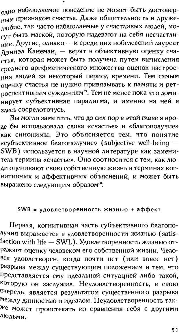 PDF. Ключи к благополучию. Что может позитивная психология. Бонивелл И. Страница 48. Читать онлайн