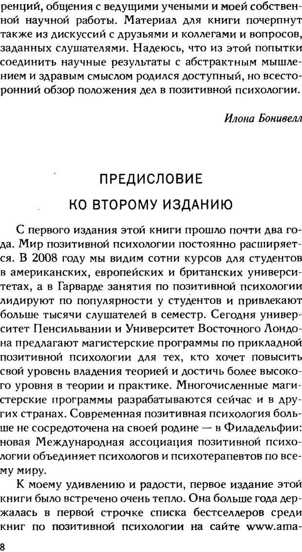 PDF. Ключи к благополучию. Что может позитивная психология. Бонивелл И. Страница 5. Читать онлайн