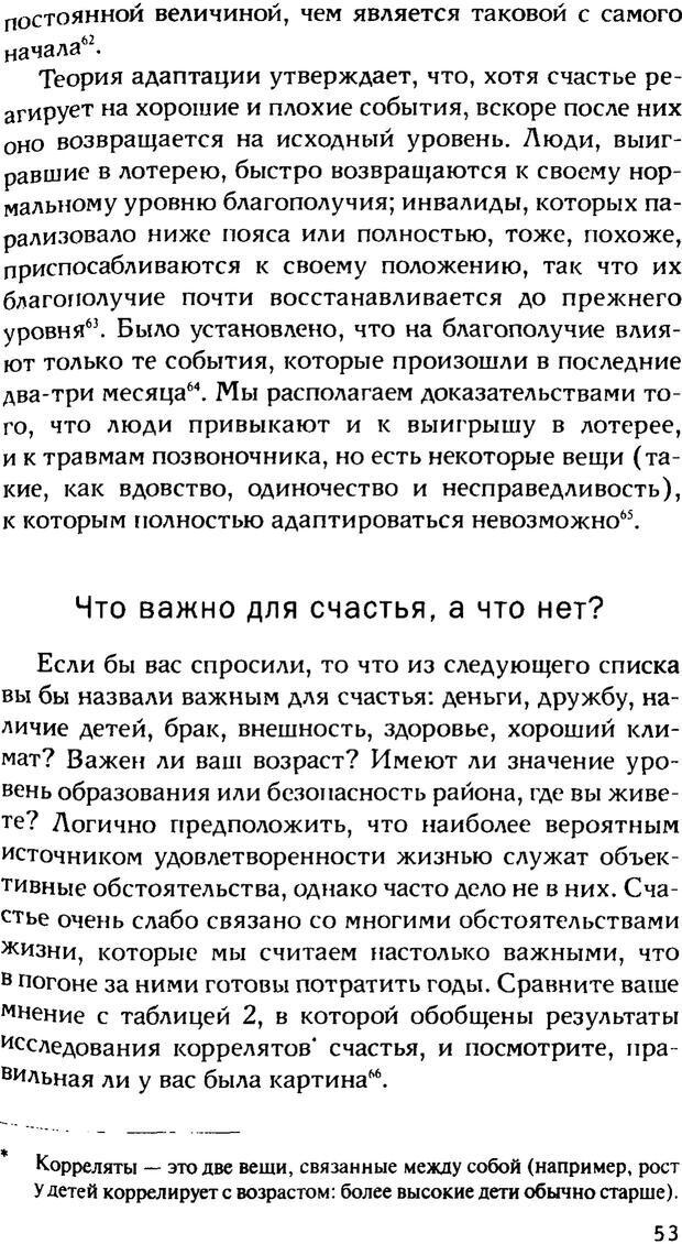 PDF. Ключи к благополучию. Что может позитивная психология. Бонивелл И. Страница 50. Читать онлайн
