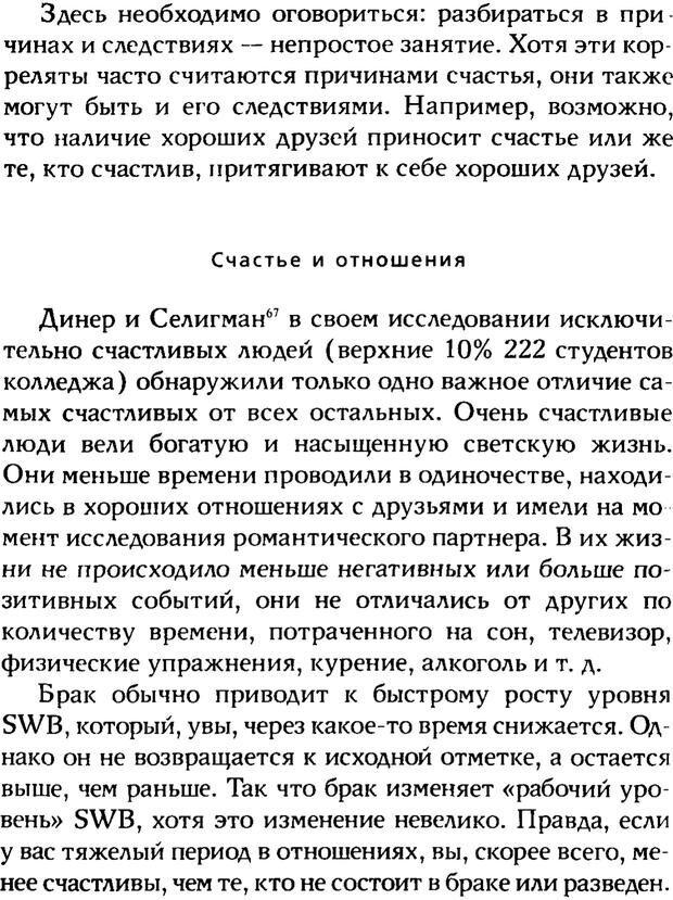 PDF. Ключи к благополучию. Что может позитивная психология. Бонивелл И. Страница 51. Читать онлайн