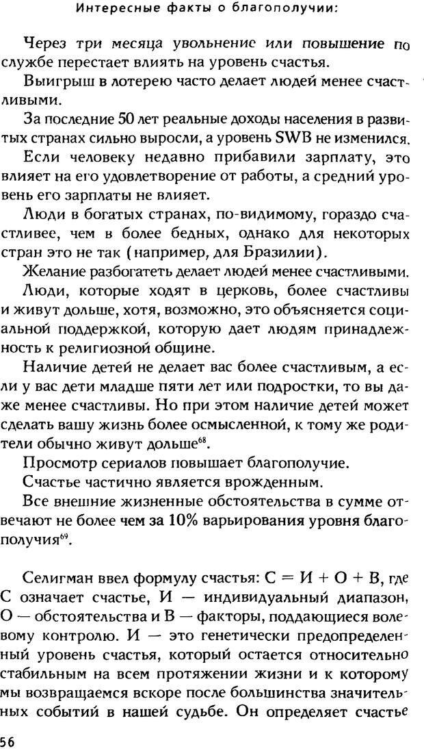 PDF. Ключи к благополучию. Что может позитивная психология. Бонивелл И. Страница 53. Читать онлайн