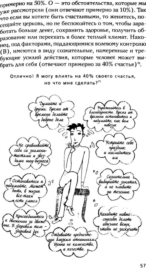 PDF. Ключи к благополучию. Что может позитивная психология. Бонивелл И. Страница 54. Читать онлайн