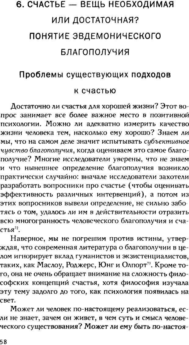 PDF. Ключи к благополучию. Что может позитивная психология. Бонивелл И. Страница 55. Читать онлайн