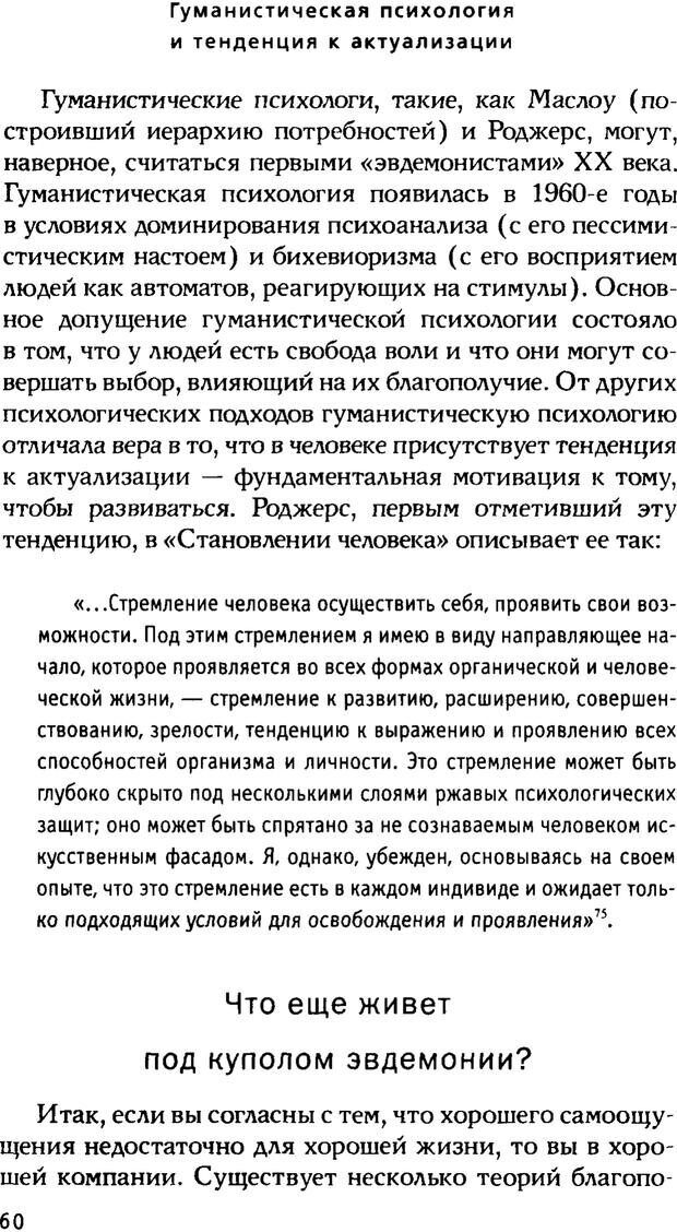 PDF. Ключи к благополучию. Что может позитивная психология. Бонивелл И. Страница 57. Читать онлайн