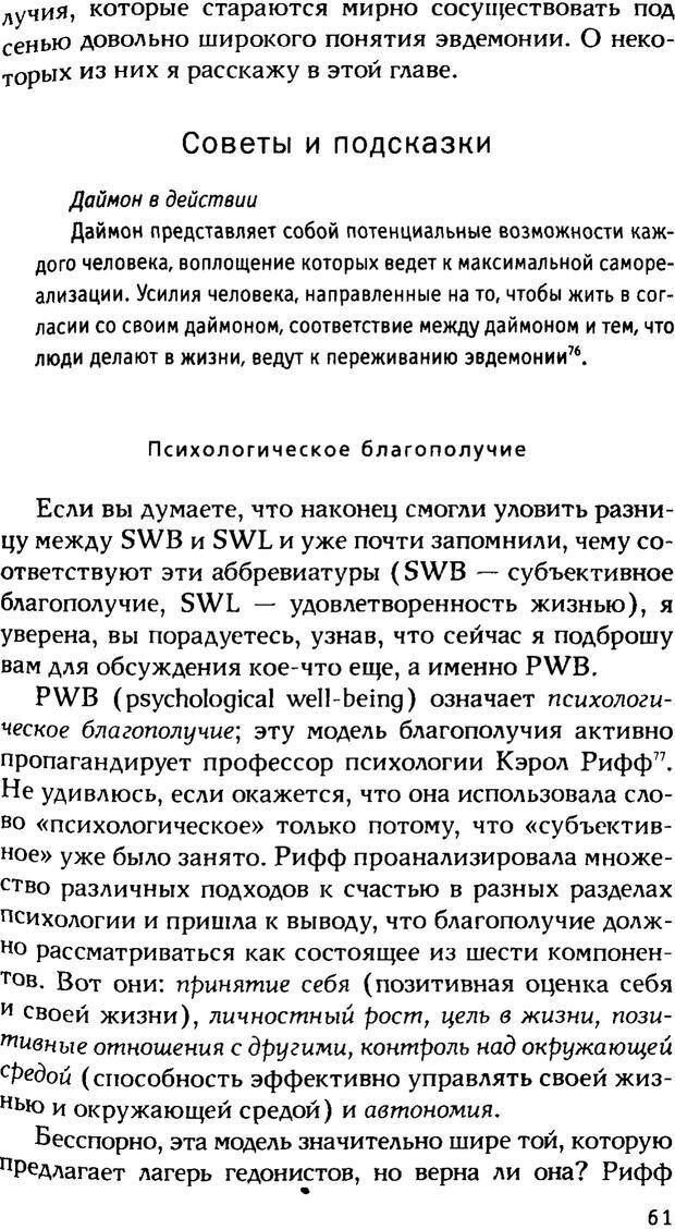 PDF. Ключи к благополучию. Что может позитивная психология. Бонивелл И. Страница 58. Читать онлайн