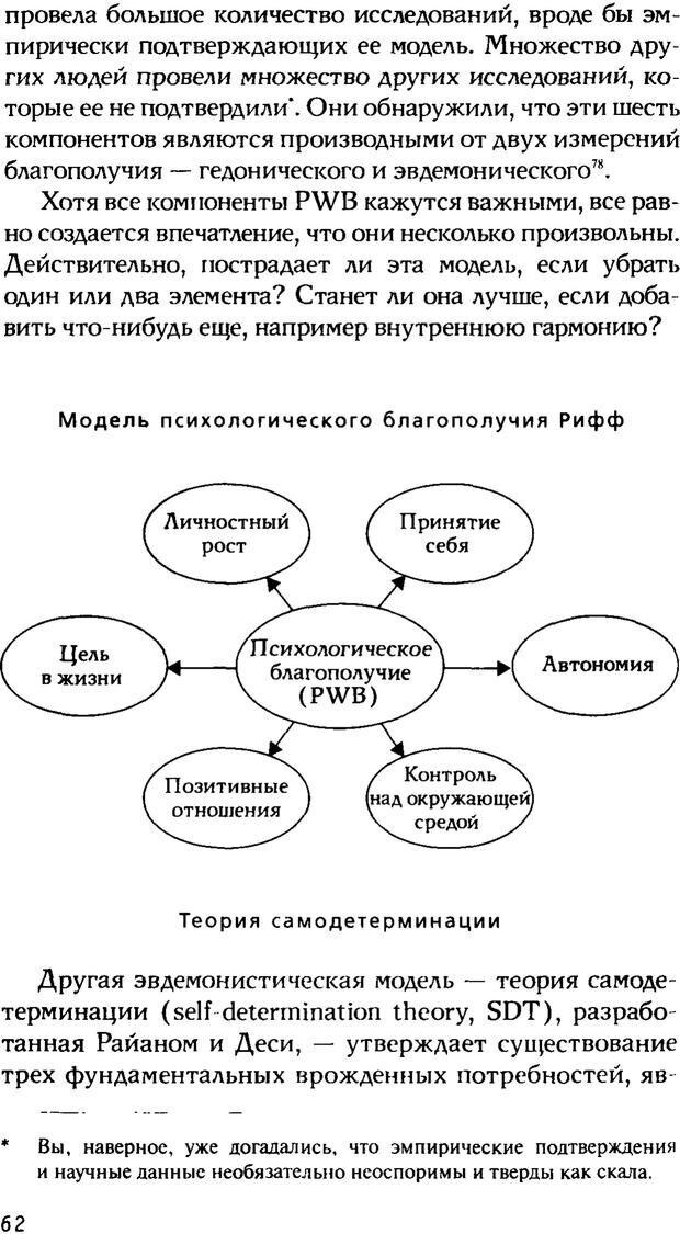 PDF. Ключи к благополучию. Что может позитивная психология. Бонивелл И. Страница 59. Читать онлайн