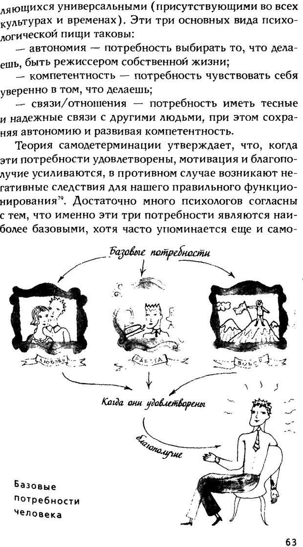 PDF. Ключи к благополучию. Что может позитивная психология. Бонивелл И. Страница 60. Читать онлайн