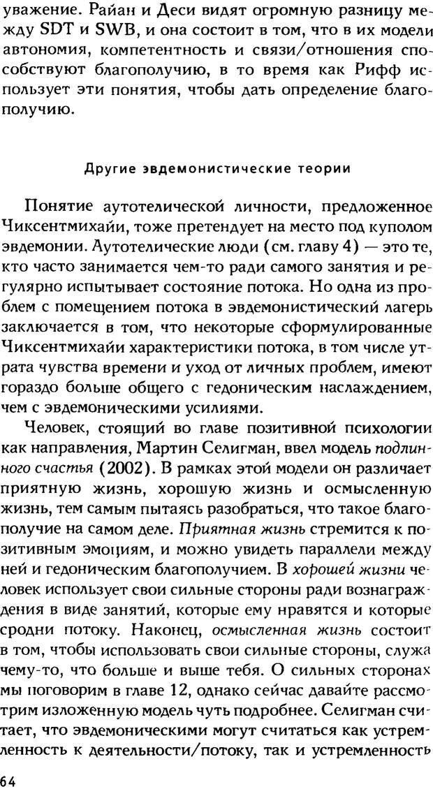 PDF. Ключи к благополучию. Что может позитивная психология. Бонивелл И. Страница 61. Читать онлайн