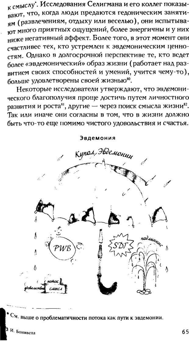 PDF. Ключи к благополучию. Что может позитивная психология. Бонивелл И. Страница 62. Читать онлайн