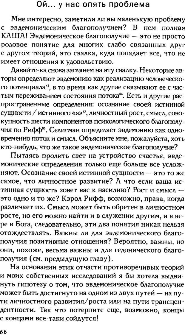 PDF. Ключи к благополучию. Что может позитивная психология. Бонивелл И. Страница 63. Читать онлайн