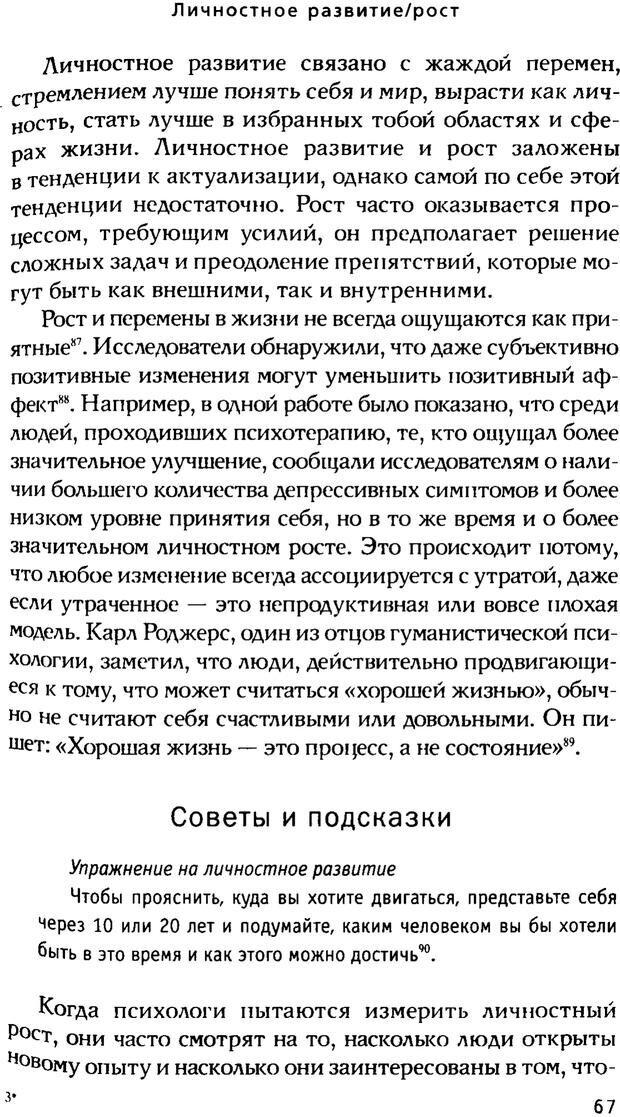 PDF. Ключи к благополучию. Что может позитивная психология. Бонивелл И. Страница 64. Читать онлайн