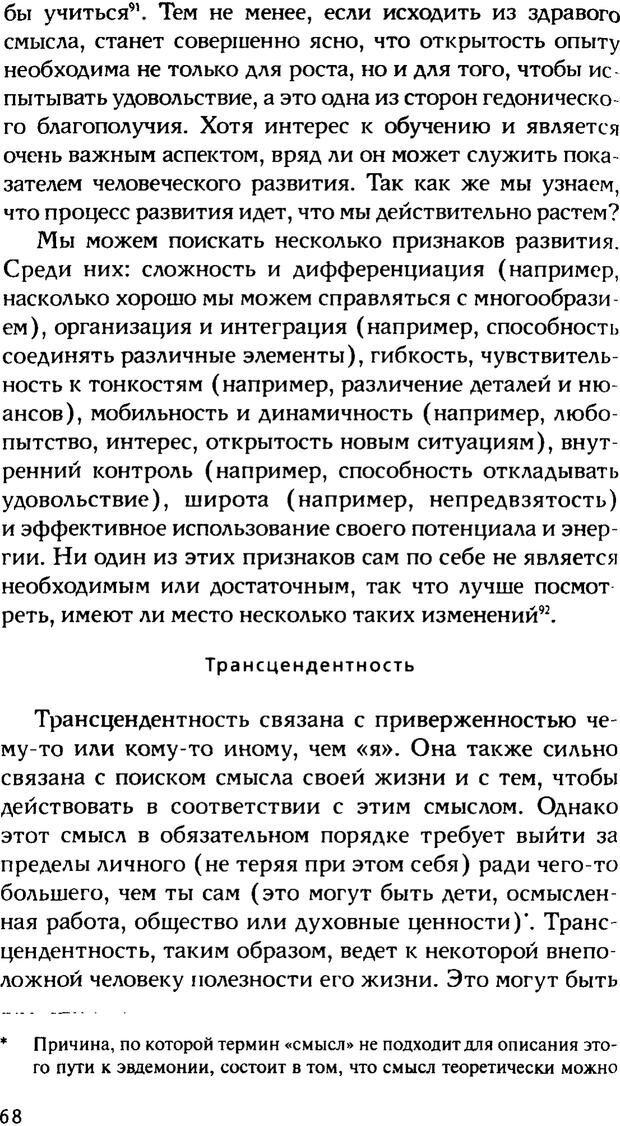 PDF. Ключи к благополучию. Что может позитивная психология. Бонивелл И. Страница 65. Читать онлайн