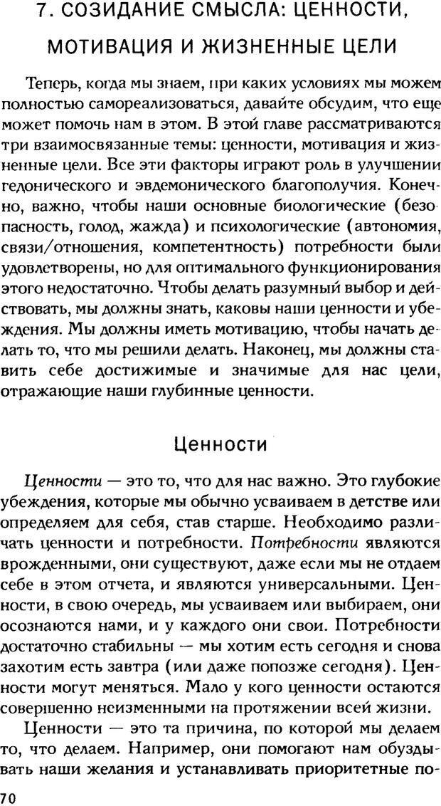 PDF. Ключи к благополучию. Что может позитивная психология. Бонивелл И. Страница 67. Читать онлайн