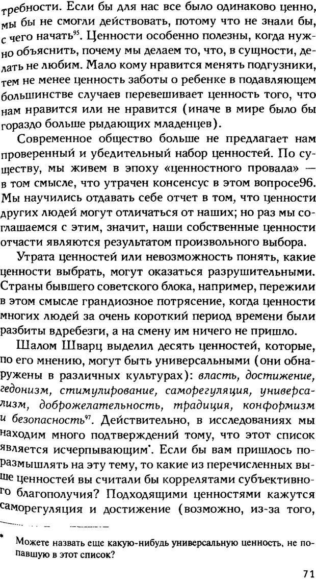 PDF. Ключи к благополучию. Что может позитивная психология. Бонивелл И. Страница 68. Читать онлайн