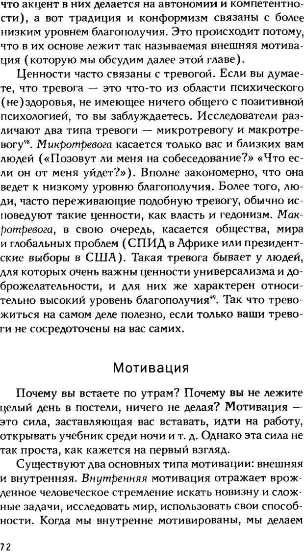 PDF. Ключи к благополучию. Что может позитивная психология. Бонивелл И. Страница 69. Читать онлайн