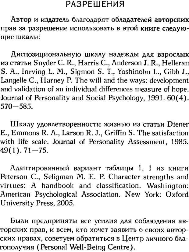 PDF. Ключи к благополучию. Что может позитивная психология. Бонивелл И. Страница 7. Читать онлайн