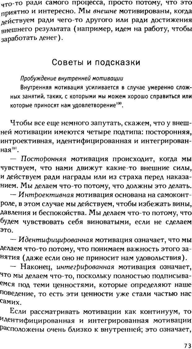 PDF. Ключи к благополучию. Что может позитивная психология. Бонивелл И. Страница 70. Читать онлайн