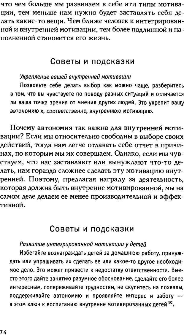 PDF. Ключи к благополучию. Что может позитивная психология. Бонивелл И. Страница 71. Читать онлайн