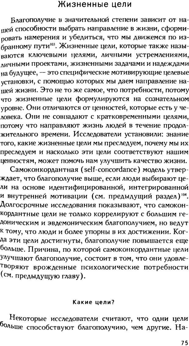 PDF. Ключи к благополучию. Что может позитивная психология. Бонивелл И. Страница 72. Читать онлайн
