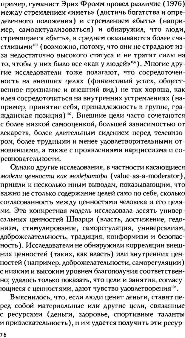 PDF. Ключи к благополучию. Что может позитивная психология. Бонивелл И. Страница 73. Читать онлайн