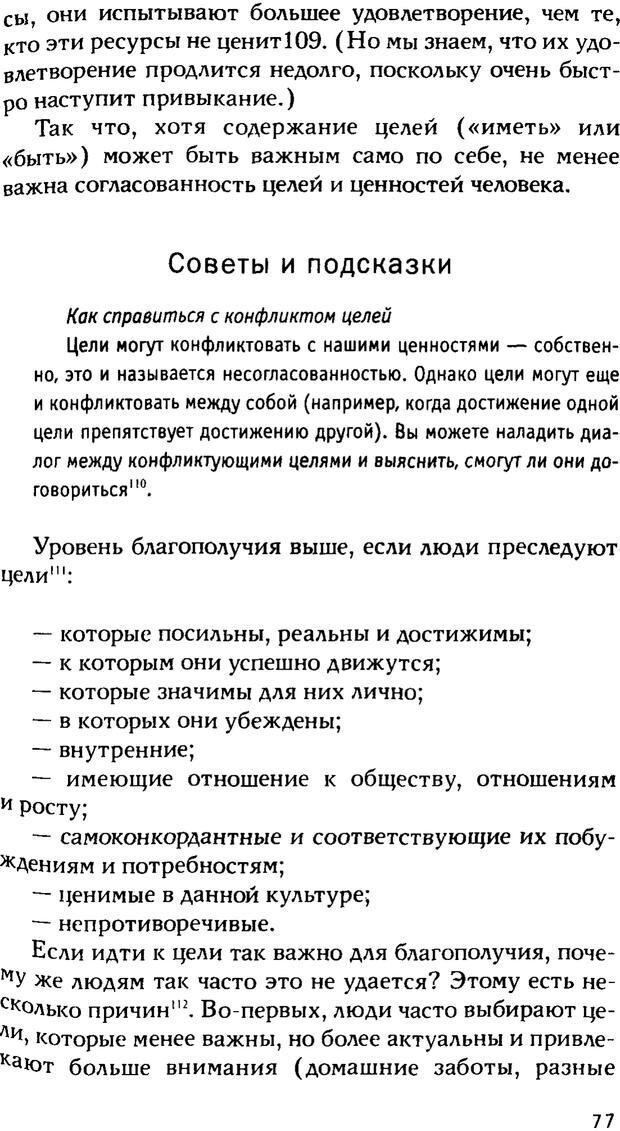 PDF. Ключи к благополучию. Что может позитивная психология. Бонивелл И. Страница 74. Читать онлайн