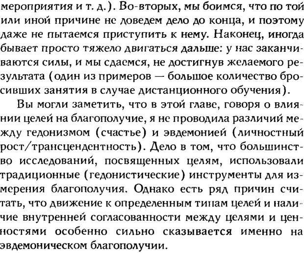 PDF. Ключи к благополучию. Что может позитивная психология. Бонивелл И. Страница 75. Читать онлайн