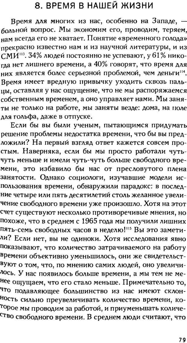 PDF. Ключи к благополучию. Что может позитивная психология. Бонивелл И. Страница 76. Читать онлайн