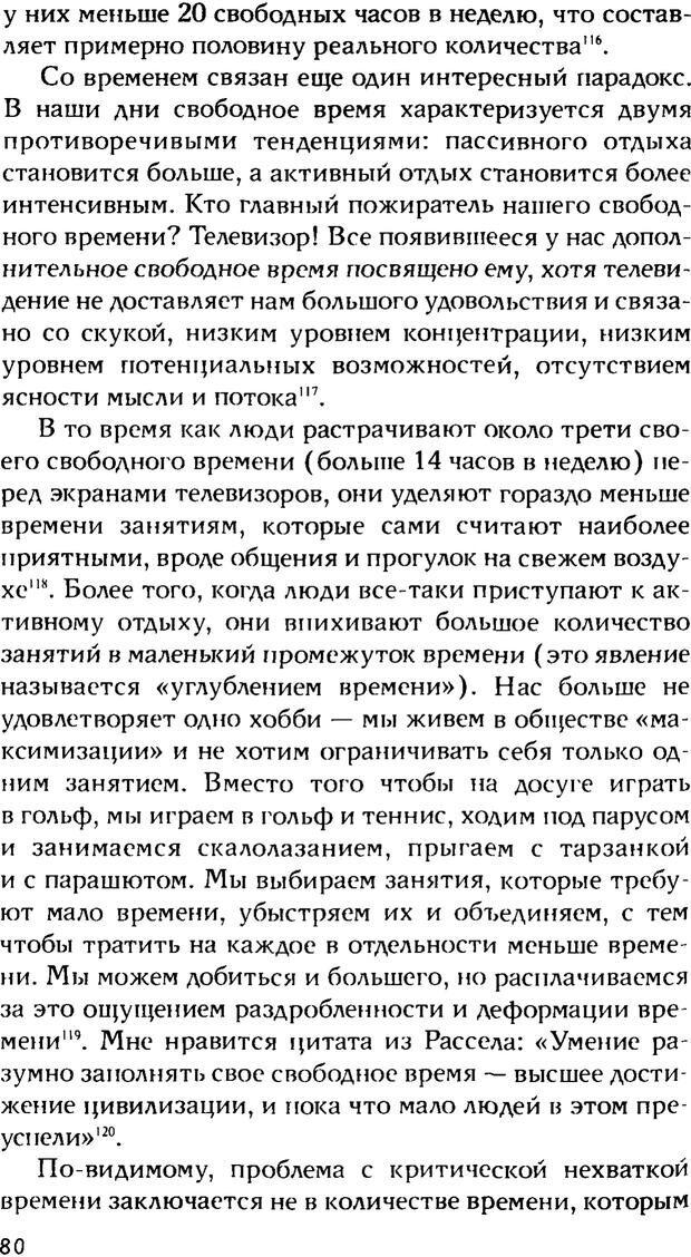 PDF. Ключи к благополучию. Что может позитивная психология. Бонивелл И. Страница 77. Читать онлайн