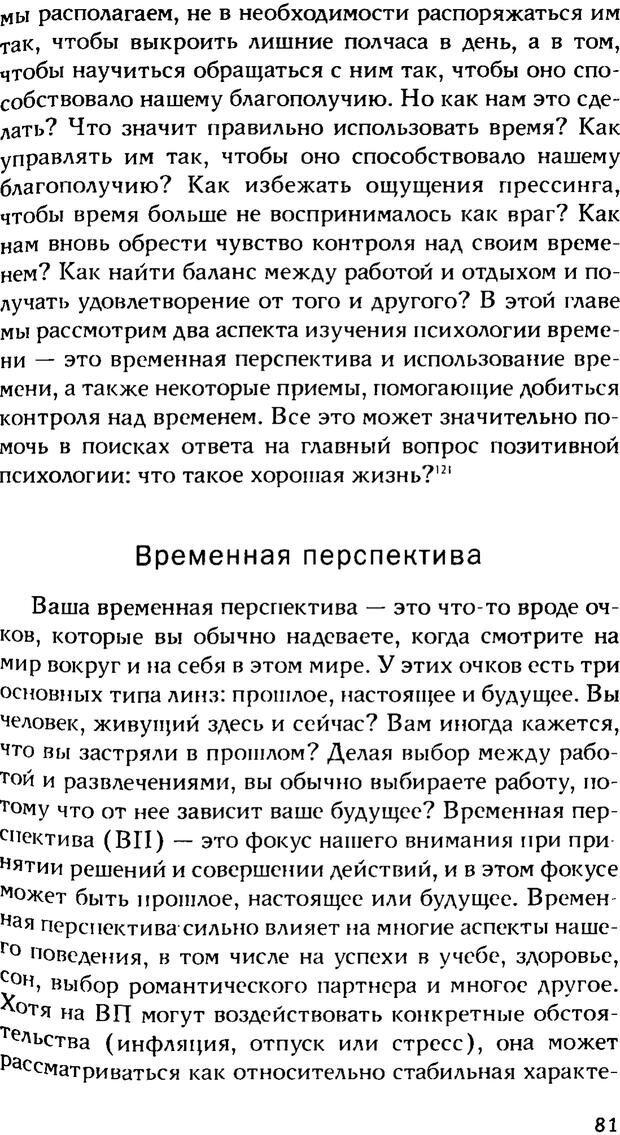 PDF. Ключи к благополучию. Что может позитивная психология. Бонивелл И. Страница 78. Читать онлайн