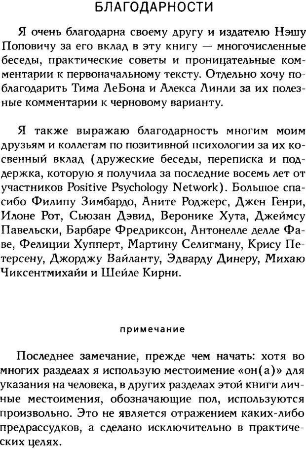 PDF. Ключи к благополучию. Что может позитивная психология. Бонивелл И. Страница 8. Читать онлайн