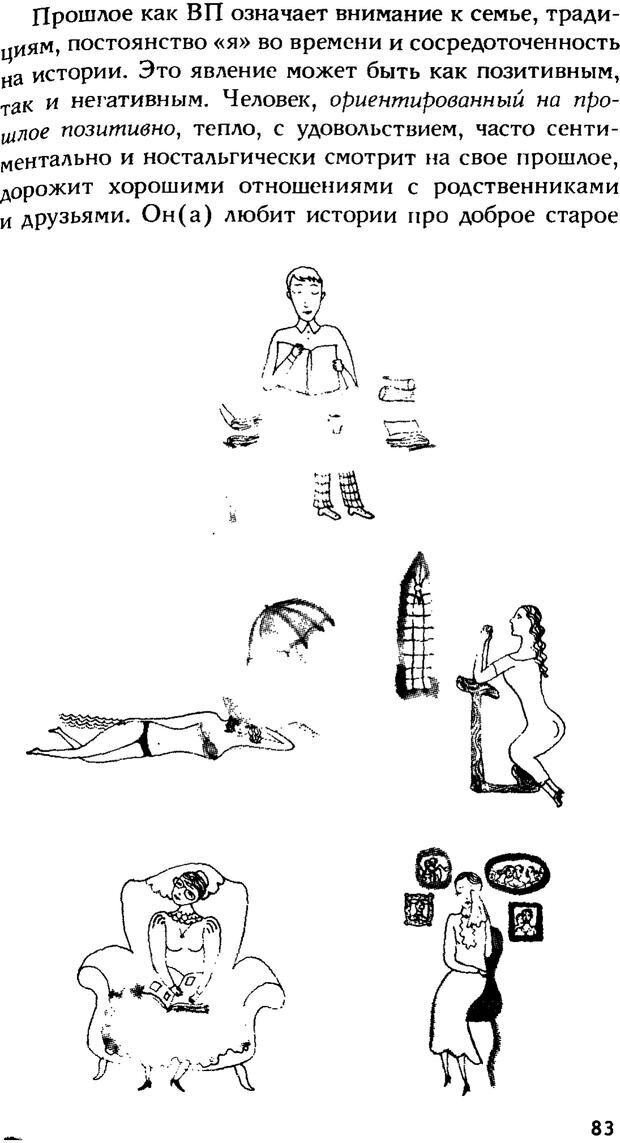 PDF. Ключи к благополучию. Что может позитивная психология. Бонивелл И. Страница 80. Читать онлайн