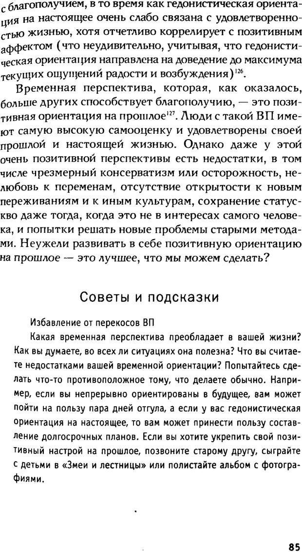 PDF. Ключи к благополучию. Что может позитивная психология. Бонивелл И. Страница 82. Читать онлайн
