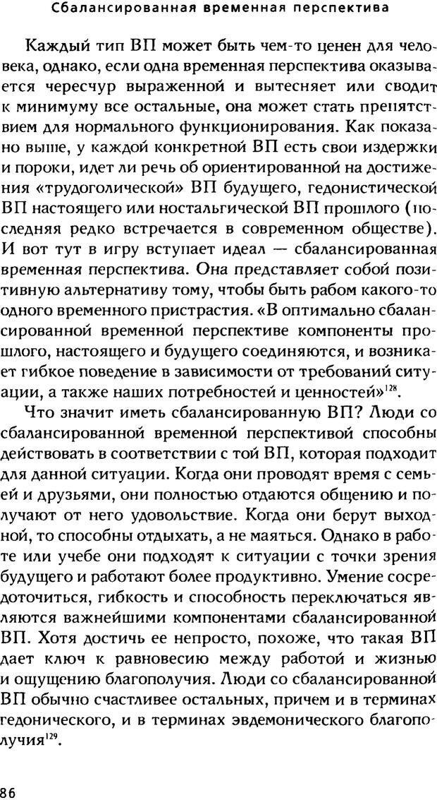 PDF. Ключи к благополучию. Что может позитивная психология. Бонивелл И. Страница 83. Читать онлайн